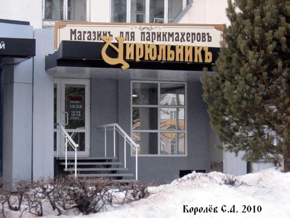 Магазин Цирюльник Во Владимире Официальный Сайт